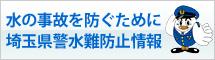 水の事故を防ぐために - 埼玉県警察